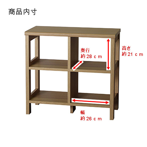 白井産業 木製オープンラック2段 幅600mm ナチュラル (直送品)