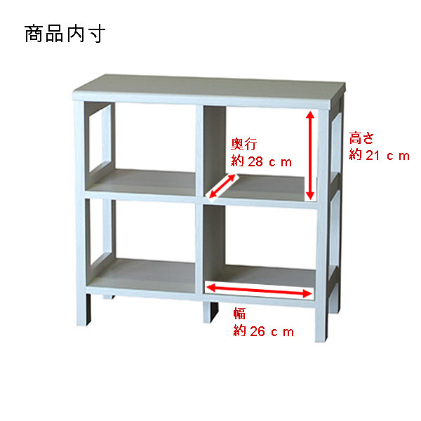 白井産業 木製オープンラック2段 幅600mm ホワイト (直送品)