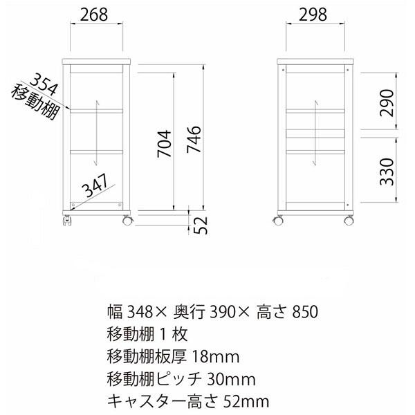 白井産業 キッチンワゴン 幅348×高さ850m ダークブラウン 1台 (直送品)