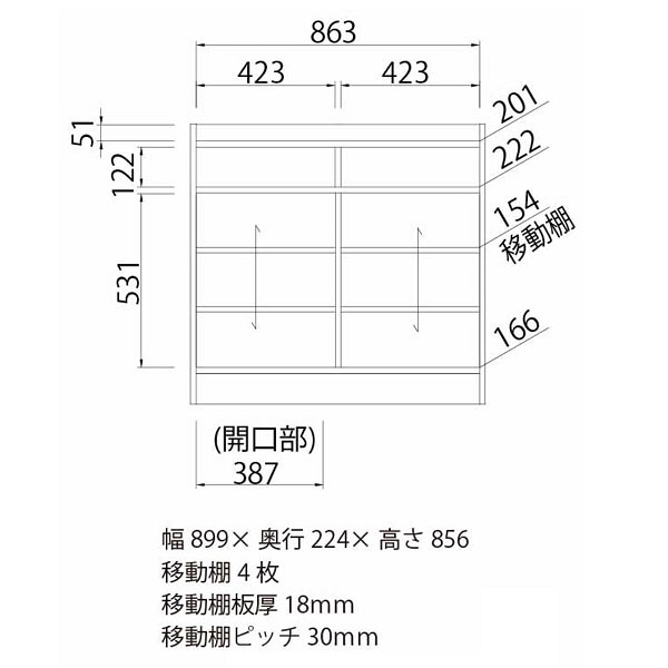 薄型キャビネット 幅899mm