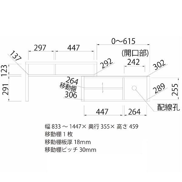 木目の伸縮ローボード 32V