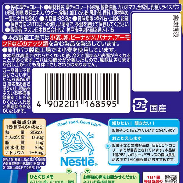 ネスレ クランチ ミニ 82.8g 1袋