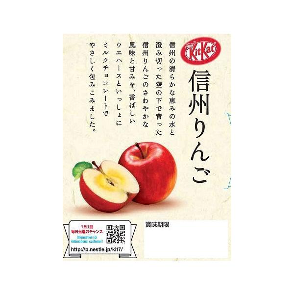 キットカットミニ 信州りんご 1箱