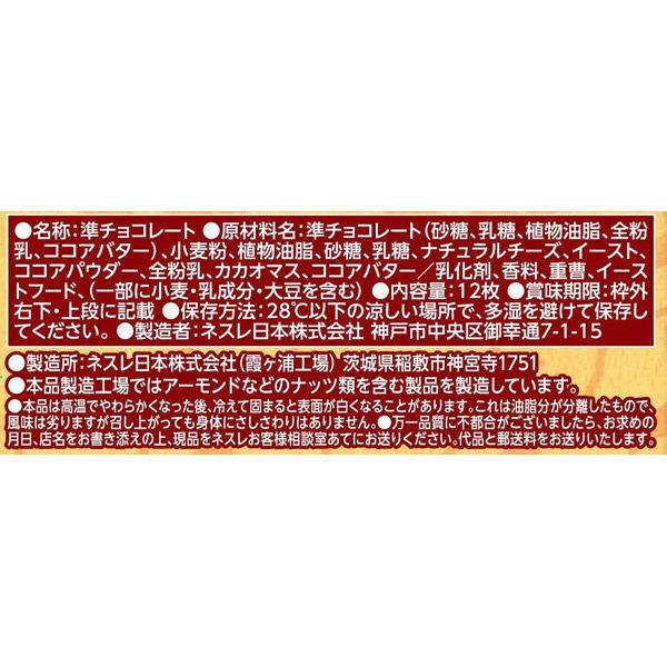 【ご当地】キットカットミニ ストロベリー