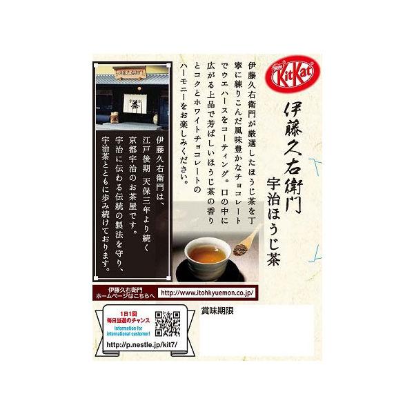 キットカットミニ伊藤久右衛門ほうじ茶