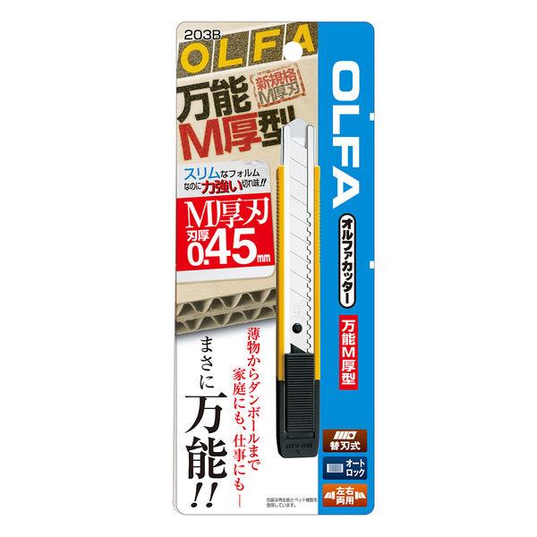 オルファ カッター 万能M厚型