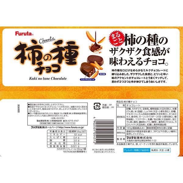 フルタ 柿の種チョコ 1袋