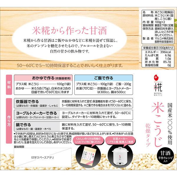 マルコメ 米こうじ+甘酒メーカー糀美人