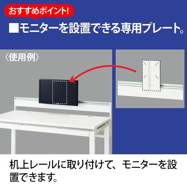 プレノデスクシステム 専用モニター設置プレート(机上レール取付け) (取寄品)