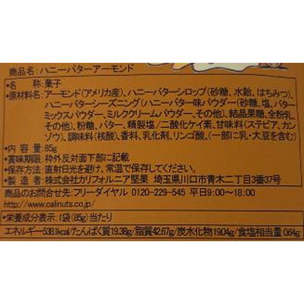 ハニーバターアーモンド 85g