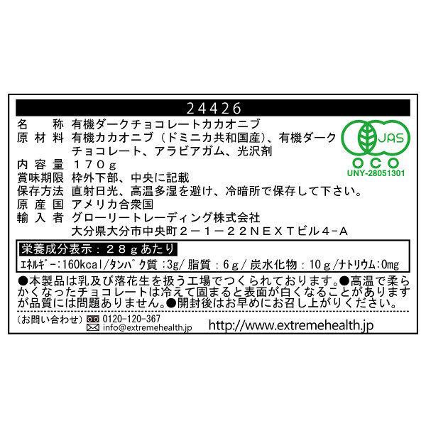 有機Dチョコ カカオニブ 170g