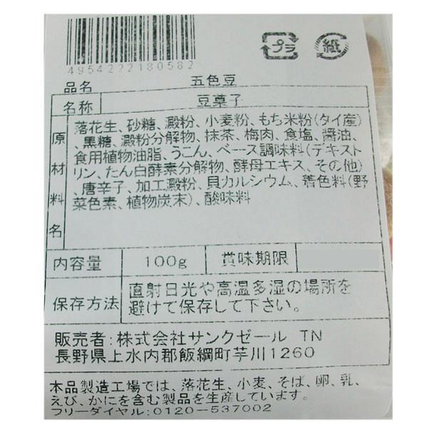 久世福商店 五色豆(久世福) 1パック