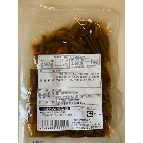 久世福商店 浅炊きゃらぶき 1パック