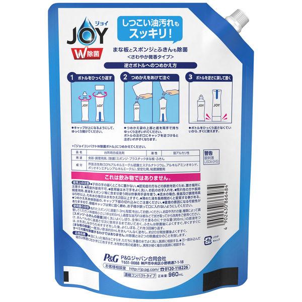 除菌ジョイコンパクト 食器用洗剤 超特大