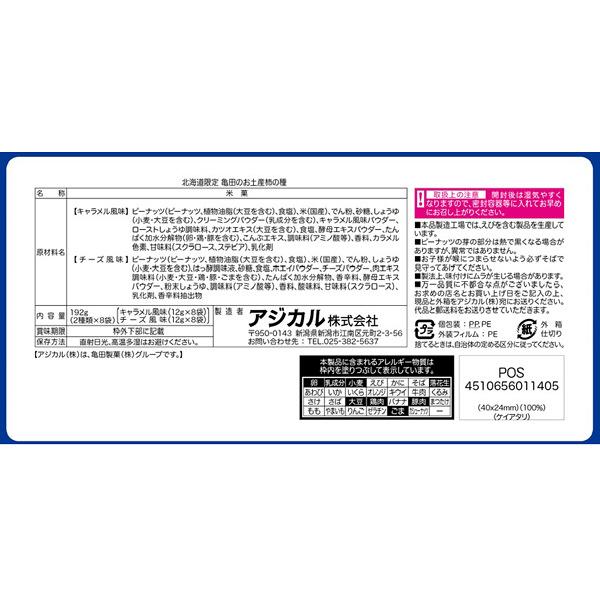 北海道限定 亀田のお土産柿の種