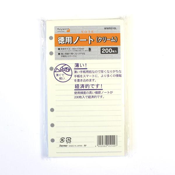 レイメイ藤井 リフィル 得用ノート 聖書サイズ クリーム WWR510L 2冊(直送品)