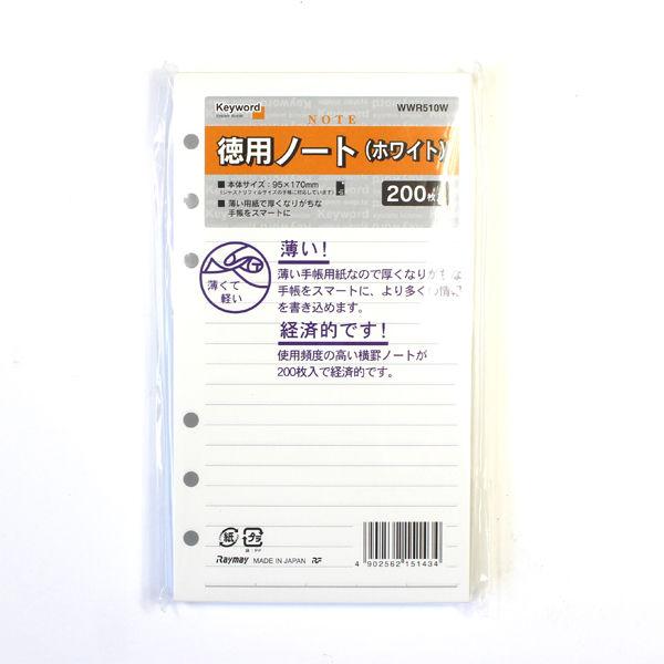 レイメイ藤井 リフィル 得用ノート 聖書サイズ ホワイト WWR510W 2冊(直送品)