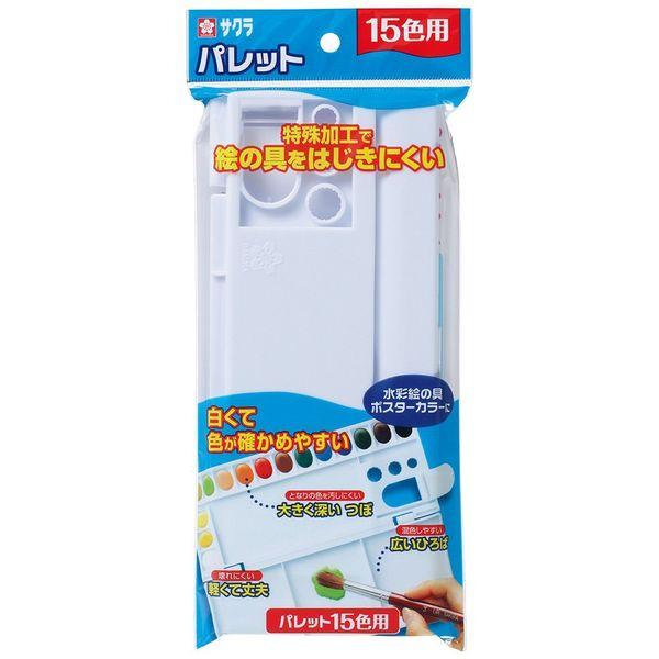 サクラクレパス パレット 15色用パレツト15 3個(直送品)