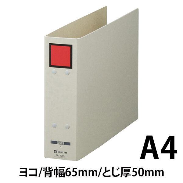 キングジム 保存ファイルドッチ A4ヨコ とじ厚50mm 背幅65mm 赤 4085アカ 1冊