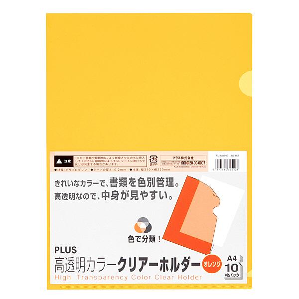 高透明クリアホルダー A4 橙 10枚