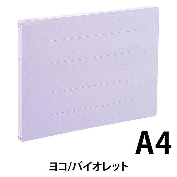 アスクル フラットファイル A4ヨコ バイオレット エコノミータイプ 10冊