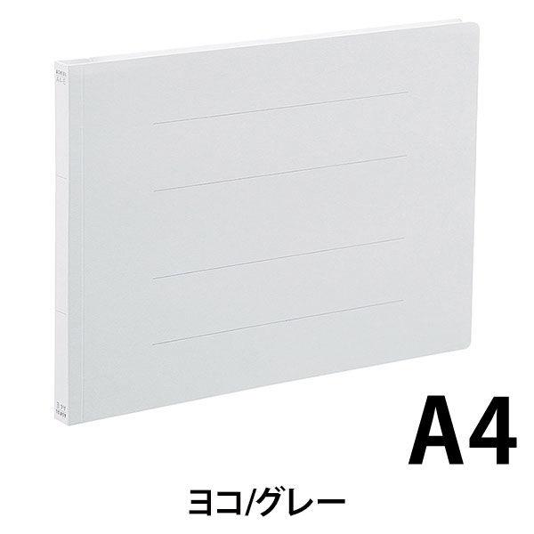アスクル フラットファイル A4ヨコ グレー エコノミータイプ 10冊