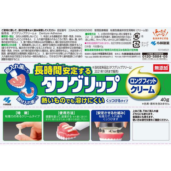タフグリップクリーム 40g