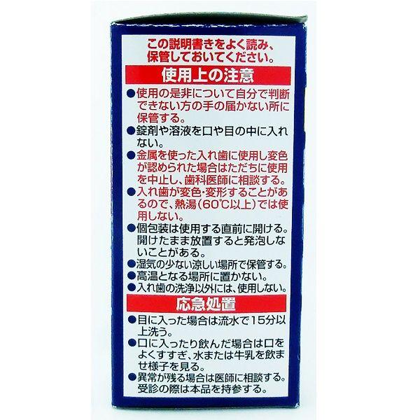 除菌ができるタフデント 48錠