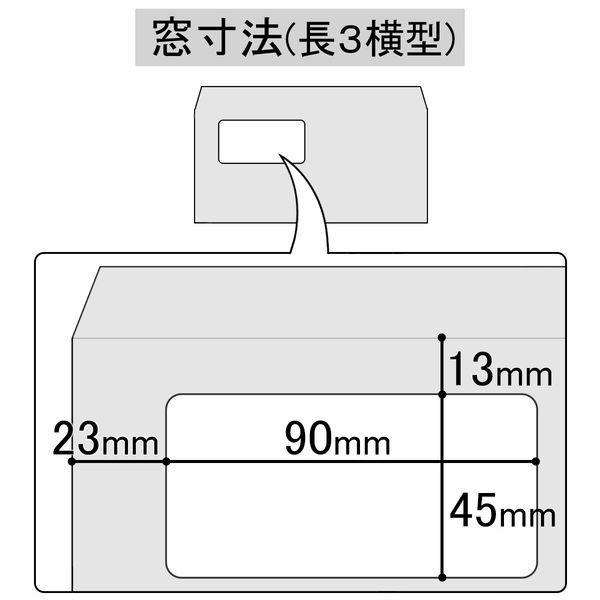 今村紙工 透けない窓付き封筒 テープ付 長3横型 白ケント MD-W05 200枚