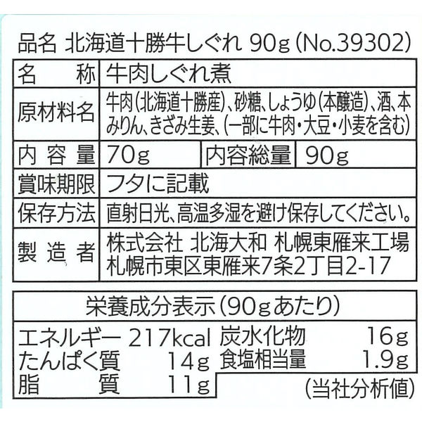北海道 牛しぐれ 90g 1本