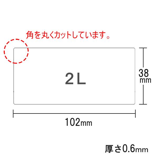 マグエックス マグネットラベル(2L) MNAME-2L 1パック(8枚入)