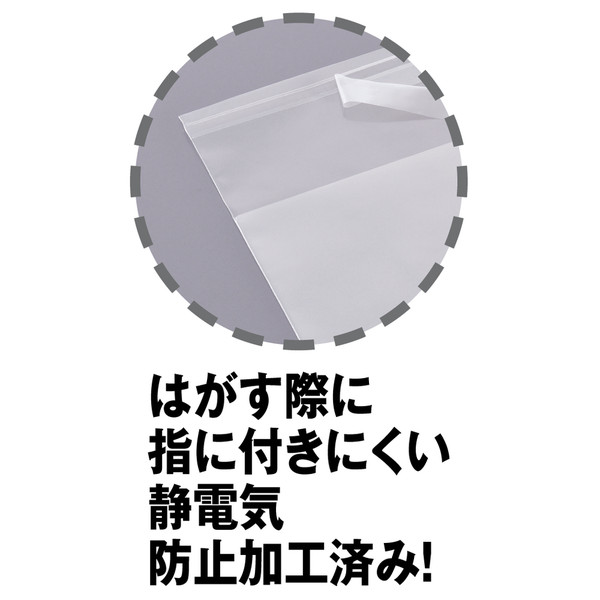 シール付OPP袋 L判写真用 100枚