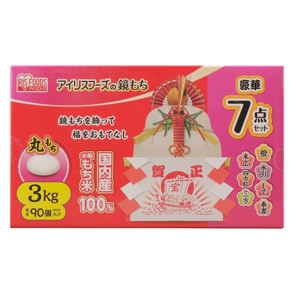 【生まる餅入超特大】アイリスオーヤマ鏡餅