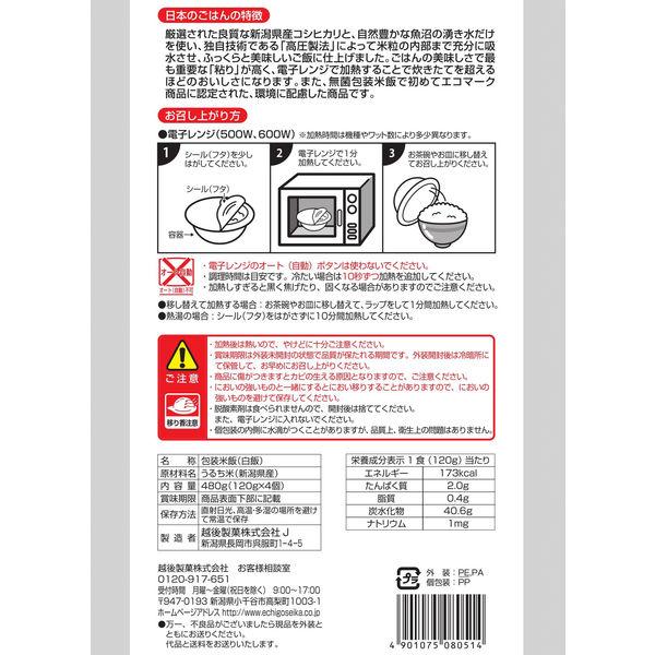 越後製菓 日本のごはん 120g×48食