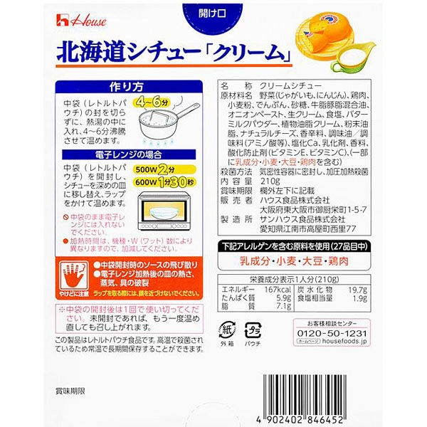 レトルト北海道シチュークリーム 3食