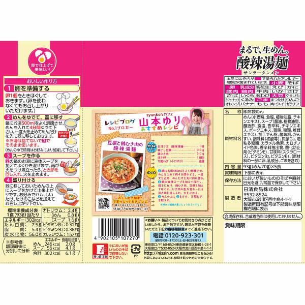 日清食品 ラ王 酸辣湯麺 5食パック
