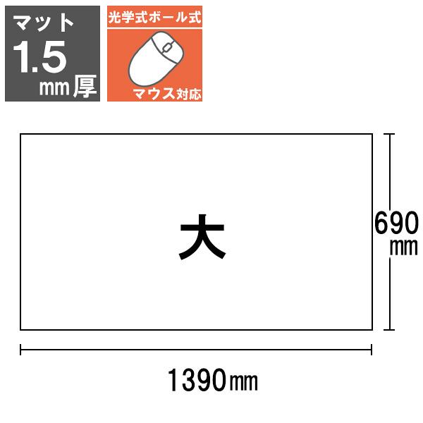 再生デスクマット 大(1390×690mm) マット厚1.5mm 下敷きなし 011-04 森松