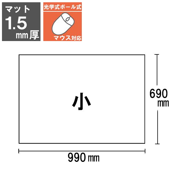 再生デスクマット 小(990×690mm) マット厚1.5mm 下敷きなし 011-02 森松