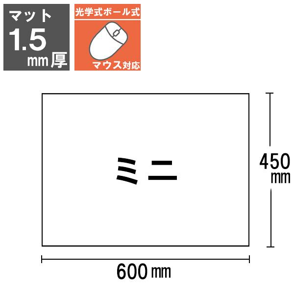再生デスクマット ミニ(600×450mm) マット厚1.5mm 下敷きなし 011-01 森松