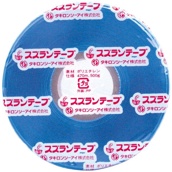 スズランテープ 青 1巻 タキロンシーアイ