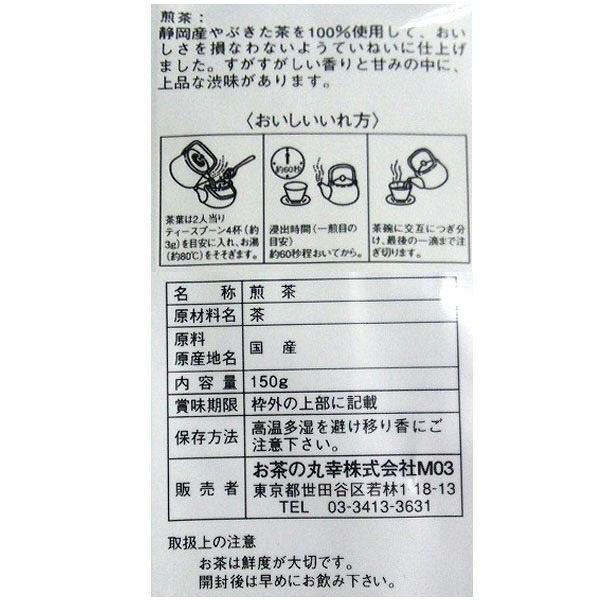 お茶の丸幸 静岡煎茶 1袋(150g)