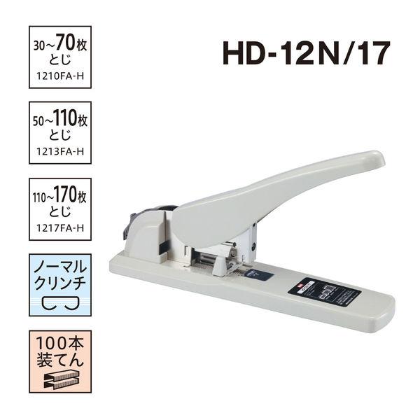 マックス 大型厚とじホッチキス HD-12N/17