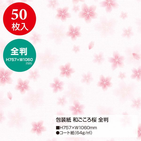 包装紙 ピンク 全判 50枚