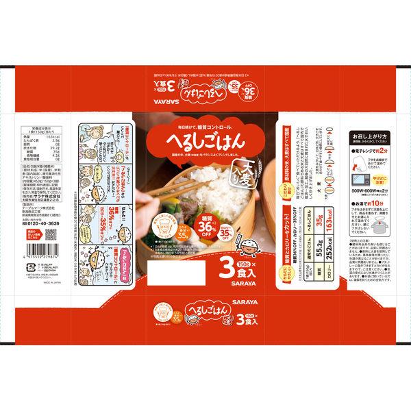 低GI米 へるしごはん 24食入