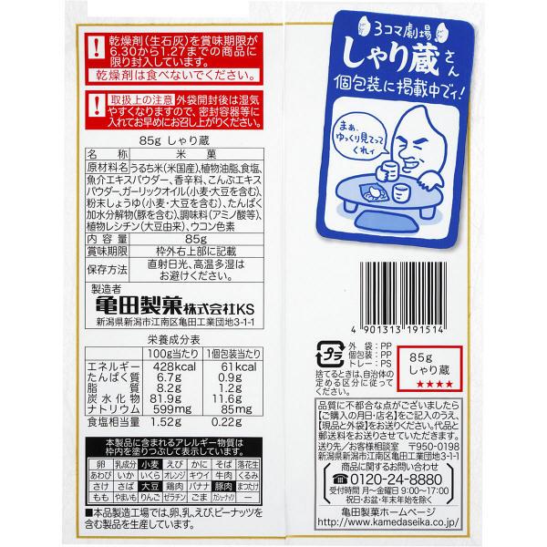 亀田製菓 しゃり蔵 85g