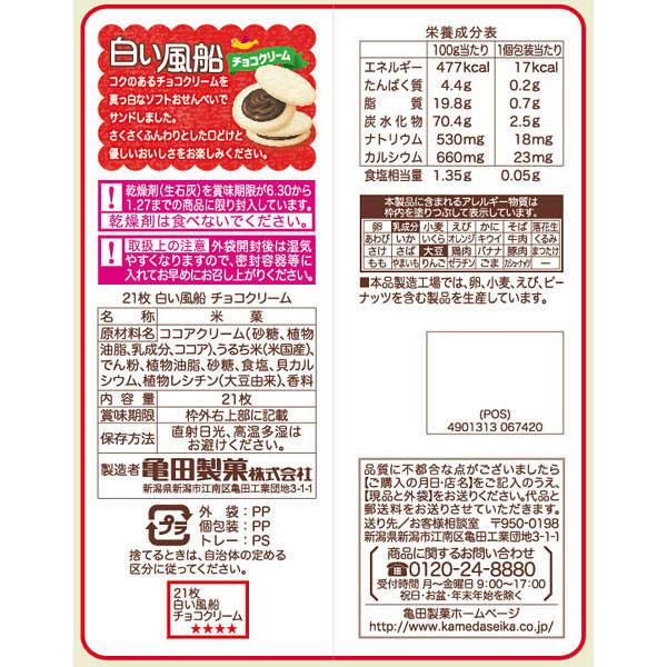 亀田製菓 白い風船チョコクリーム 21枚