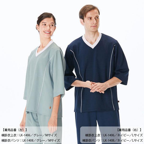 ナガイレーベン 検診衣(患者衣・検査衣)上衣 LK-1406 グレー M (取寄品)