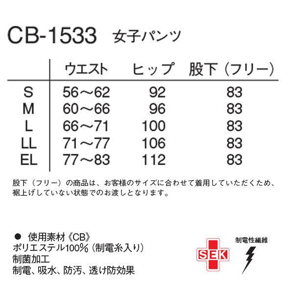 ナガイレーベン 女子パンツ 医療白衣 ホワイト EL CB-1533 (取寄品)