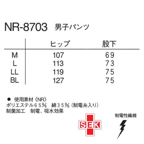 ナガイレーベン 医療白衣 男子スラックス NR-8703 ネイビー M (取寄品)