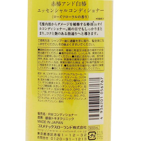 赤椿アンド白椿コンディショナー300ml